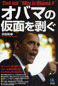 Who Is Obama 01