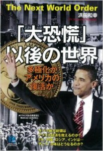 Who Is Obama 07