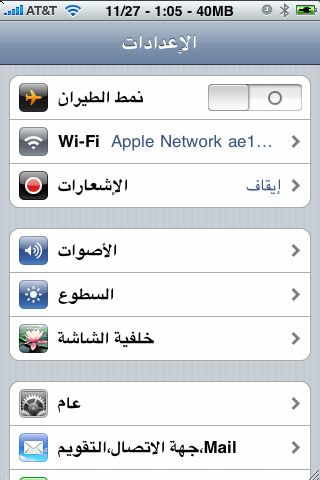 Apple iJihad 02